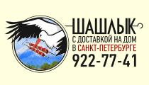 Шашлык с доставкой на дом в Санкт-Петербурге ХИТ
